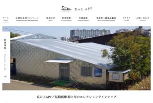 兒嶋画廊 -Gallery Kojima-