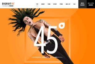 DIGRUIT45°(PONOS採用サイト) | ポノス株式会社