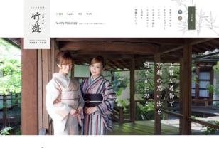 竹遊 | 京都レンタル着物