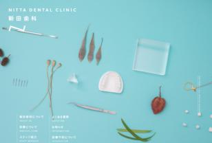 福岡 皿山の歯医者|新田歯科