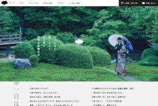 京一日 | 京都での最高級和装の和装前撮りフォトウエディングをプロデュース