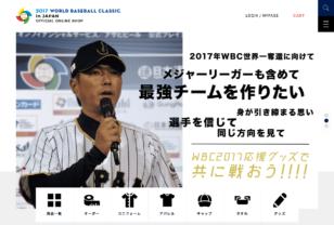 2017 ワールド・ベースボール・クラシック インジャパン オフィシャルオンラインショップ