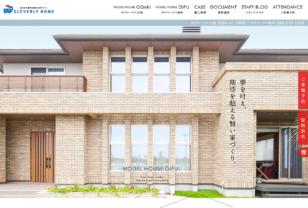 注文住宅のクレバリーホーム|岐阜市で賢い家づくりのお手伝い