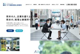 竹下博貴税理士事務所|税務・会計業務をサポートする熊本市の税理士事務所