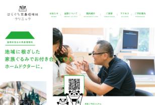 福岡市笹丘の耳鼻咽喉科|はらぐち耳鼻咽喉科クリニック