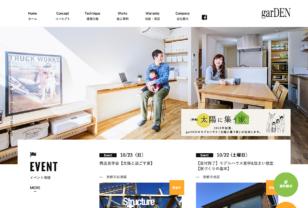 注文住宅なら京都市で設計施工を行う工務店 garDEN