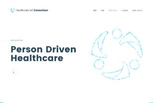 ヘルスケアIoTコンソーシアム | Healthcare IoT Consortium