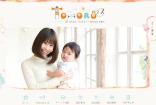 佐野産婦人科の産後ケア Tomoru助産院|浦安駅近くの日帰り型産後ケア