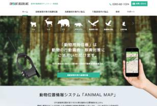 動物行動調査用テレメトリー発信器 | サーキットデザイン
