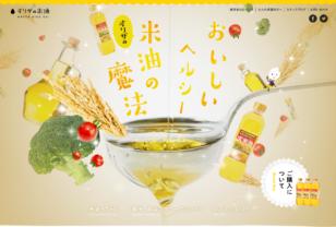オリザの米油(こめ油)|オリザ油化株式会社