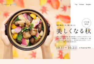 旬を知ること、食べること「美しくなる秋」 – 六本木ヒルズ