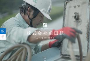 株式会社前田組 | 土木工事、カッター工事、立坑・推進工事を通した社会基盤づくり