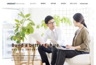 ホームページ制作 大阪|株式会社ユニオンネット
