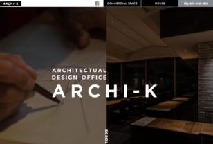 札幌建築デザイン・店舗デザイン・リノベーション ARCHI-K