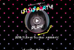 音であそぶ!体験型フェス「ぱぱぱPARTY!」