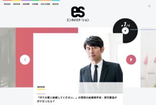 【es】エンタメステーション | 未知なるエンタメと出会えるWebメディア