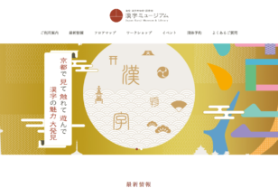 漢検 漢字博物館・図書館 [漢字ミュージアム]