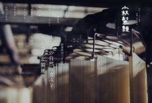 小林製麺工業|福岡県うきは市の製麺所