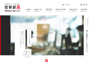 岩嵜紙器 | 長崎県波佐見町にあるパッケージ・紙器制作の総合メーカー