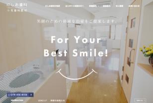 加古川市の歯医者さん|にしお歯科・小児歯科医院