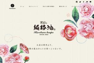 【椿油100% 純椿油】株式会社黒ばら本舗 オフィシャルサイト