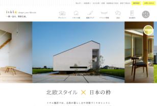 岡山の注文住宅・店舗デザイン設計施工 | イチエ建匠
