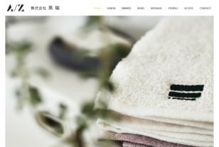 株式会社英瑞 | タオル製品の製造・受注販売