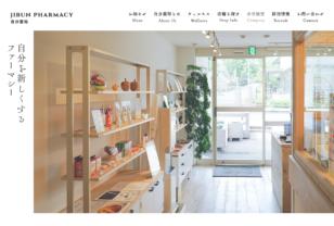 奈良の調剤薬局・保険薬局 – 自分薬局