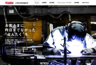 株式会社東京洗染機械製作所 / TOSEN