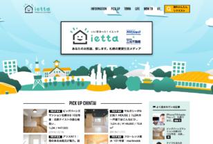 札幌の賃貸情報メディア ietta – イエッタ –