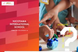 「考える力」を育む二子玉川の保育園|二子玉インターナショナルスクール(NIS)