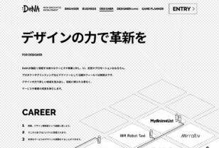 デザイナー | 新卒採用 | 株式会社ディー・エヌ・エー【DeNA】