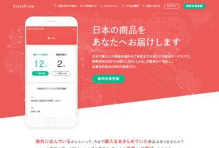 ShipJP.com|海外にいながら日本を満喫!海外転送・発送サービスならShipJP.com