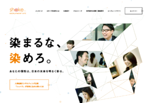 新卒採用|株式会社シェイク 新卒採用サイト