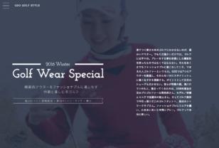 GDO GOLF Style ファッションスペシャル|ゴルフダイジェスト・オンライン