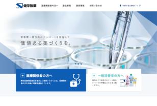 健栄製薬 | 感染対策・手洗いの消毒用エタノールのトップメーカー