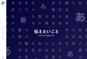 Webフォント TypeSquare [タイプスクウェア] スペシャルサイト