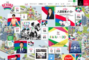 TEAM BEYOND | TOKYO パラスポーツプロジェクト公式サイト