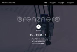 orenznero(オレンズネロ)|ぺんてる株式会社