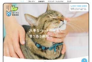 おくやま動物病院 | 八千代市村上・佐倉 | トリミング・ペットホテル | 日祝診療・夜間