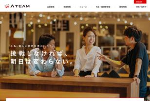 株式会社エイチーム(Ateam)