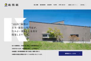 長野県長野市の建設会社 鹿熊組