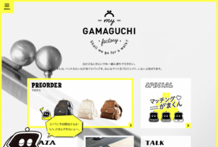 MY GAMAGUCHI FACTORY by studio CLIP
