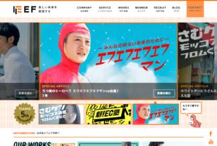 熊本・東京のホームページ ウェブ制作会社 | 株式会社エフ