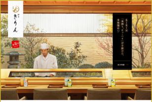 料亭きりん presented by 本搾り™ | KIRIN