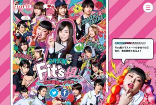 2年F組 Fit's(フィッツ)組 〜日本最強のクラス〜|お口の恋人 ロッテ