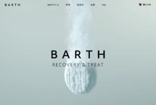 中性重炭酸入浴剤|BARTH
