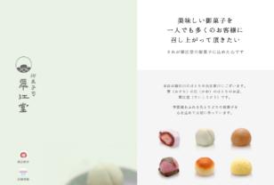翠江堂 | 隅田川のほとりにある創業80年の和菓子店