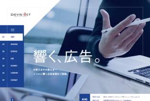 WEBサイト ホームページ 広告のデザイン制作|デービスアクト札幌
