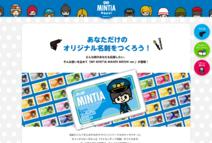 MY MINTIA MAKER MEISHI ver. | ミンティア | アサヒグループ食品